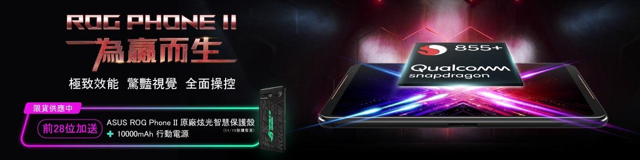 華碩ROG Phone 2
