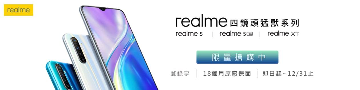 Realme搶購中