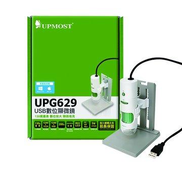 UPMOST 登昌恆UPG629 USB數位顯微鏡