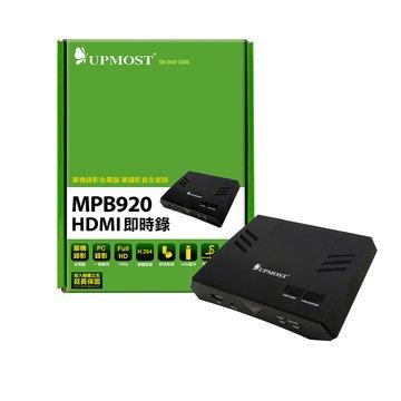 UPMOST 登昌恆 MPB920 HDMI即時錄