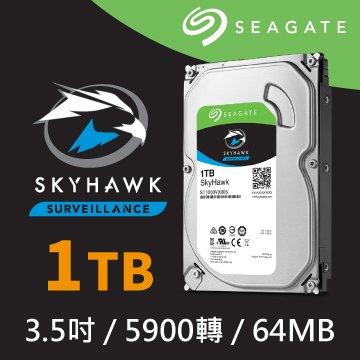 Seagate 希捷 【監控鷹】1TB (ST1000VX005) 64M/5900轉/三年保/可加購
