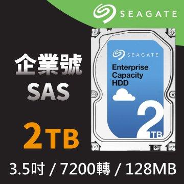 Seagate 希捷 Seagate【企業號SAS】 2TB 7200轉 3.5吋 Enterprise硬碟 (ST2000