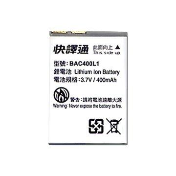 INSTANT 快譯通 CRM-320/340專用電池