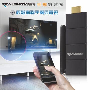 Realshow真享秀手機影音棒(福利品出清)