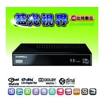 ZINWELL 兆赫 ZIN-8006藍光視界多媒體播放器(福利品出清)