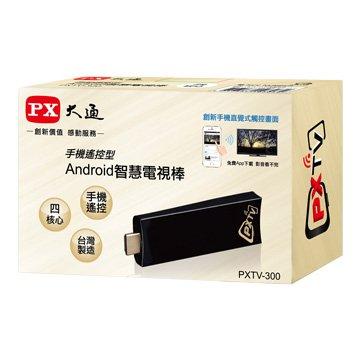 PX 大通PXTV-300手機遙控型Android智慧電視棒(福利品出清)