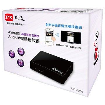 PX 大通PXTV-200 手機遙控型Android智慧播放器(福利品出清)