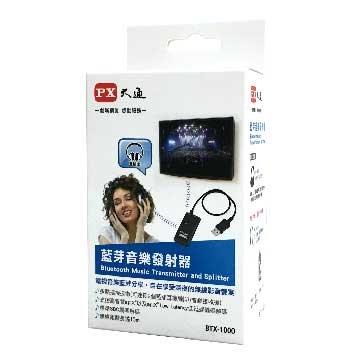 PX 大通 BTX-1000 藍芽音樂發射器