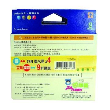 EPSON 愛普生T105550(73N) 黑/紅/黃/藍色墨水匣