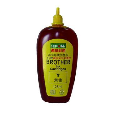 SEPOMs 西本Brother 黃色125cc補充液