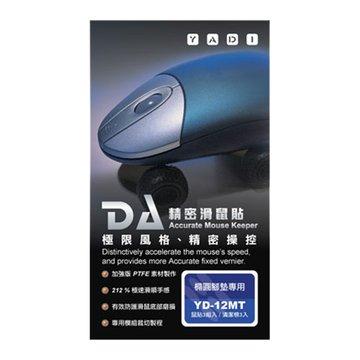 YADI 亞第科技 DA橢圓/YD-12MTⅡ3組入精密滑鼠貼