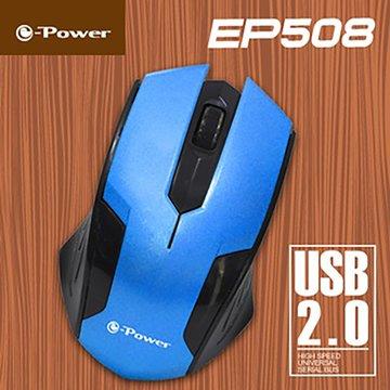 e-Power EP508三鍵式光學滑鼠/USB(藍)