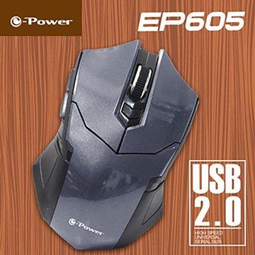 e-Power EP605六鍵式光學滑鼠/USB(灰)