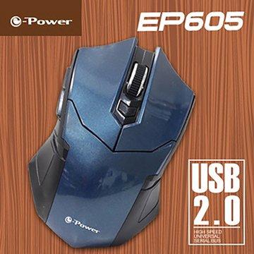 e-Power EP605六鍵式光學滑鼠/USB(藍)