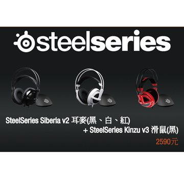 steelseries V2耳機(白)+kinzu v3光學電競鼠(黑)