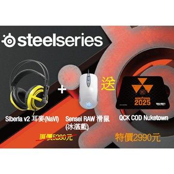 steelseries Siberia V2耳麥(Navi)+Sensei RAW滑鼠送Qck Cod鼠墊