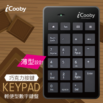 iCooby U550輕便型數字鍵盤/USB(黑)