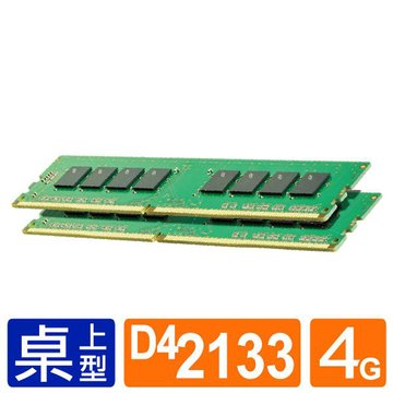Micorn 美光 DDR4 2133 4G 288PIN PC用記憶體