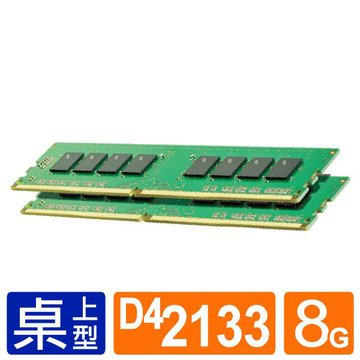 Micorn 美光 DDR4 2133 8G 288PIN PC用記憶體