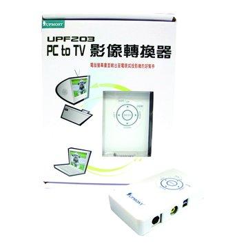 UPMOST 登昌恆UPF203 PC TO TV影像轉換器