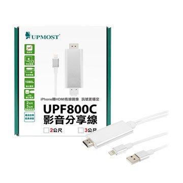 UPMOST 登昌恆UPF800C 影音分享線(2米)