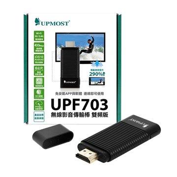 UPMOST 登昌恆UPF703 無線影音傳輸棒 雙頻版