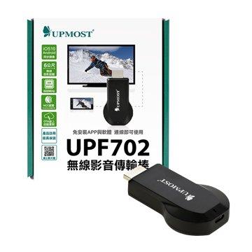 UPMOST UPF702 無線影音傳輸棒