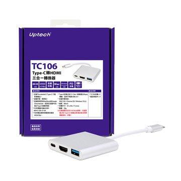 Uptech TC106 Type-C轉HDMI三合一轉換器