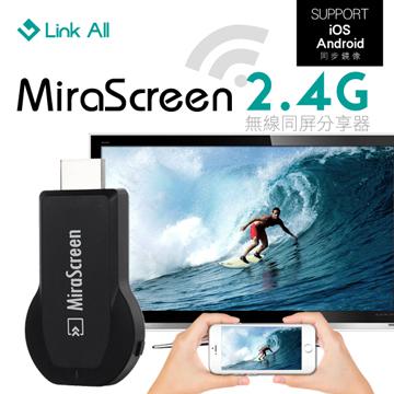 Link All MiraScreen 2.4G無線影音分享器