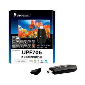 UPMOST UPF706 多功能無線影音接收器