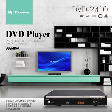 e-Power  DVD-2410 影音播放器