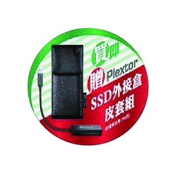 PLEXTOR 普傑 皮套式外接盒 (USB3.0) 贈品