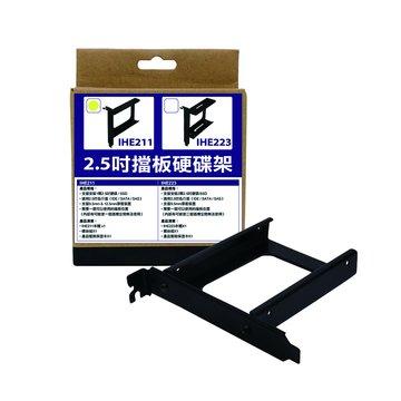 Uptech IHE211 2.5吋擋板硬碟架
