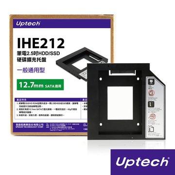 Uptech IHE212 筆電2.5吋HDD/SSD硬碟擴充托盤