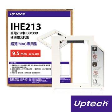 Uptech IHE213 筆電2.5吋HDD/SSD 硬碟擴充托盤