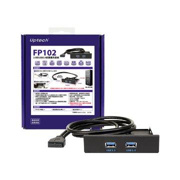 Uptech FP102 3.5吋USB3.0前置擴充面板