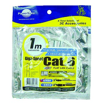 PowerSync 群加 CAT.6 1.35mm超扁線1M