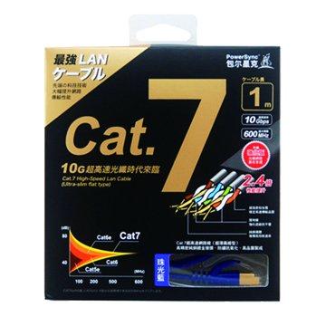 PowerSync 群加CAT.7 扁線1M