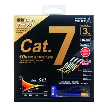 PowerSync 群加CAT.7 扁線3M