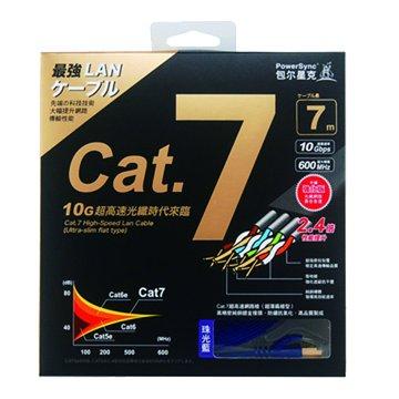 PowerSync 群加CAT.7 扁線7M