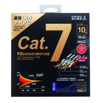 PowerSync CAT.7 扁線10M