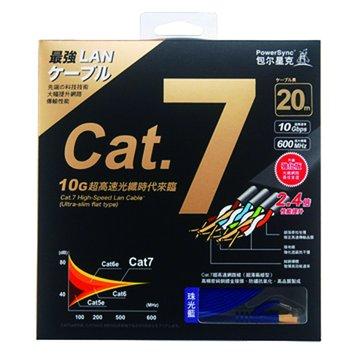 PowerSync 群加CAT.7 扁線20M
