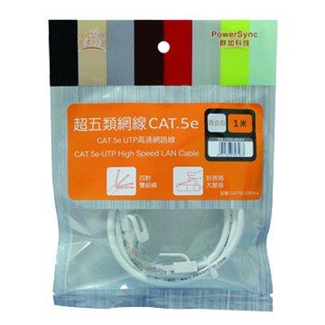 PowerSync 群加Cat. 5e 1M(袋裝)