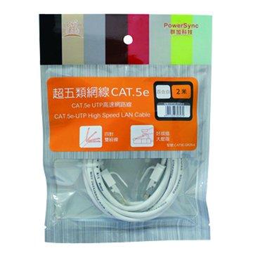 PowerSync 群加Cat. 5e 2M(袋裝)