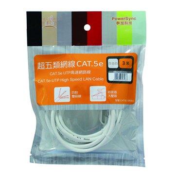 PowerSync 群加Cat. 5e 3M(袋裝)