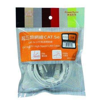 PowerSync 群加Cat. 5e 5M(袋裝)
