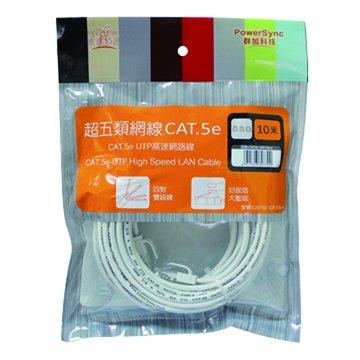 PowerSync 群加Cat. 5e 10M(袋裝)