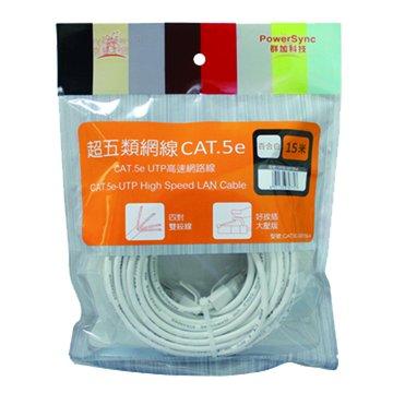 PowerSync 群加Cat. 5e 15M(袋裝)