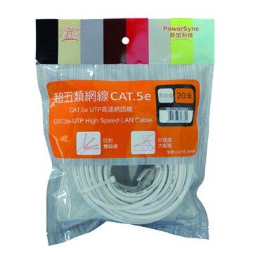 PowerSync 群加Cat. 5e 20M(袋裝)