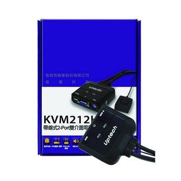 Uptech KVM212HA 2埠帶線式雙介面KVM Switch